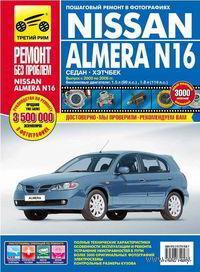 Nissan Almera N16 (седан / хэтчбек) с 2000-2006 гг. Пошаговый ремонт в фотографиях