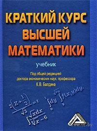 Краткий курс высшей математики. Ф. Балдин, В. Джеффаль, Константин Балдин