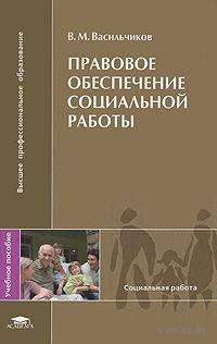 Правовое обеспечение социальной работы. Владимир Васильчиков