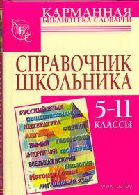 Справочник школьника. 5-11 классы. И. Текучева