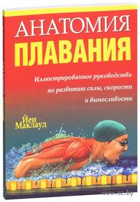 Анатомия плавания. Йен Маклауд