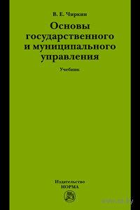 Основы государственного и муниципального управления. Вениамин Чиркин
