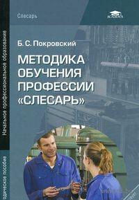 Методика обучения профессии