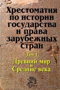 Хрестоматия по истории государства и права зарубежных стран. В 2 томах. Том 1. Древний мир и Средние века
