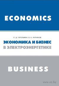 Экономика и бизнес в электроэнергетике
