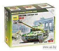 Советский тяжелый танк ИС-2 (масштаб: 1/100)