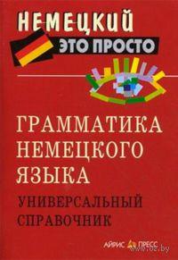 Грамматика немецкого языка. Универсальный справочник. Е. Чепанова