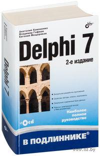 Delphi 7 (+ CD). Владимир Гофман, Анатолий Хомоненко, Е. Мещеряков