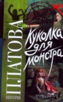 Куколка для монстра (м). Виктория Платова
