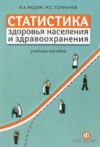 Статистика здоровья населения и здравоохранения. Валерий Медик