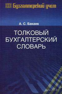 Толковый бухгалтерский словарь. Александр Бакаев