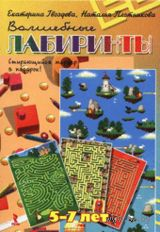 Волшебные лабиринты. 5-7 лет. Н. Плотникова, Е. Гвоздева