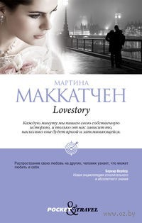 Lovestory. Мартина Маккатчен