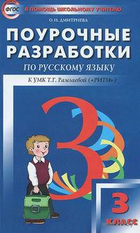 Поурочные разработки по русскому языку к УМК Т. Г. Рамзаевой (