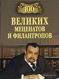 100 великих меценатов и филантропов. В. Ломов