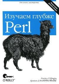 Perl. Изучаем глубже. Р. Шварц, Брайан Фой, Т. Феникс