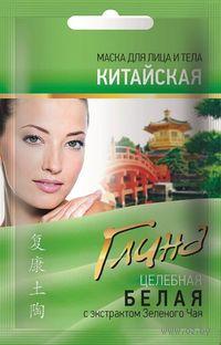"""Маска для лица и тела """"Целебная глина Китайская белая"""" (30 мл)"""
