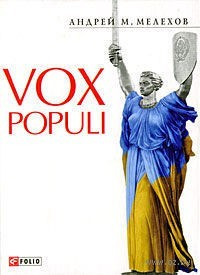 Vox Populi. Андрей Мелехов