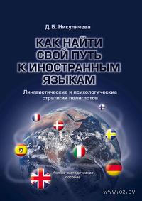 Как найти свой путь к иностранным языкам. Лингвистические и психологические стратегии полиглотов. Дина Никуличева