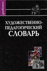 Художественно-педагогический словарь