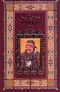 Мудрость Конфуция. М. Адамчик