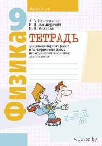 Тетрадь для лабораторных работ и экспериментальных исследований по физике для 9 класса. Лариса Исаченкова, Иван Жолнеревич, Ирина Медведь