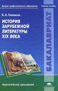 История зарубежной литературы XIX века. Борис Гиленсон