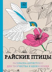 Райские птицы. Раскраска-антистресс для творчества и вдохновения.