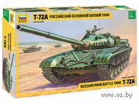 Советский основной боевой танк Т-72А (масштаб: 1/35)