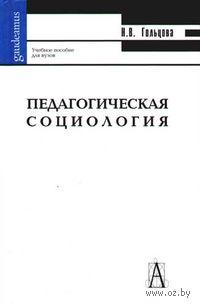 Педагогическая социология. Наталья Гольцова
