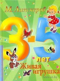 Живая игрушка. Михаил Липскеров