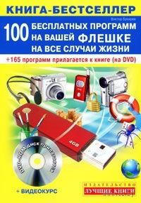 100 бесплатных программ на вашей флешке на все случаи жизни (+ DVD)