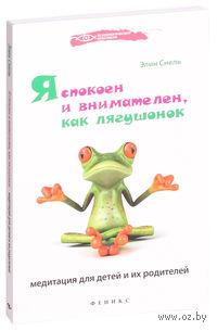 Я спокоен и внимателен, как лягушонок. Медитация для детей и их родителей