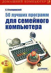 50 лучших программ для семейного компьютера (+ CD)