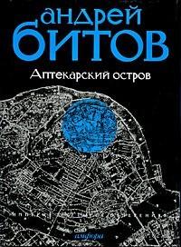 Империя. Измерение 1. Аптекарский остров. Андрей Битов