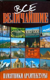 Все величайшие памятники архитектуры. Ю. Пернатьев, Е. Васильева