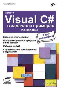 Visual C# в задачах и примерах. Никита Культин