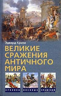Великие сражения Античного мира. Эдвард Кризи
