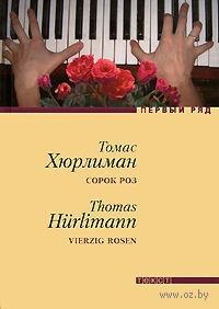 Сорок роз. Томас Хюрлиман