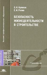 Безопасность жизнедеятельности в строительстве. Олег Куликов, Евгений Ролин