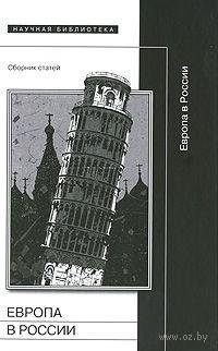 Европа в России. Сборник статей
