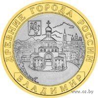10 рублей - Владимир (XII в.)