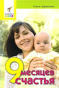 9 месяцев счастья. Олеся Агранович