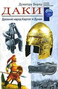 Даки. Древний народ Карпат и Дуная. Думитру Берчу