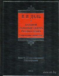 Большой толковый словарь русского языка. Современное написание. Владимир Даль