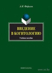 Введение в когитологию. Александр Фефилов