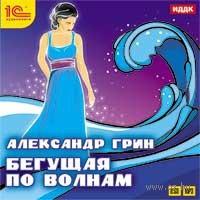 Грин А.С. Бегущая по волнам. Александр Грин