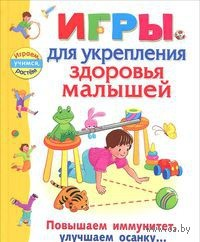 Игры для укрепления здоровья малышей. Александр Галанов