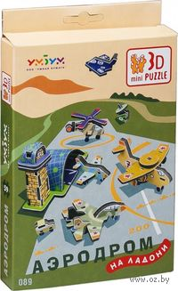 "3D-пазл ""Аэродром на ладони"""