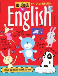 Тетрадь для записи английских слов в начальной школе (мишка)